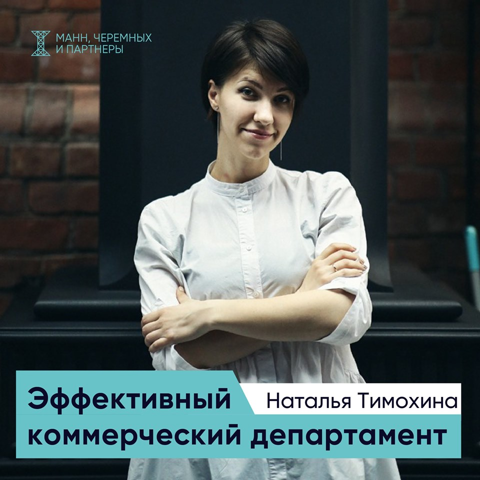 Наталья Тимохина МЧП
