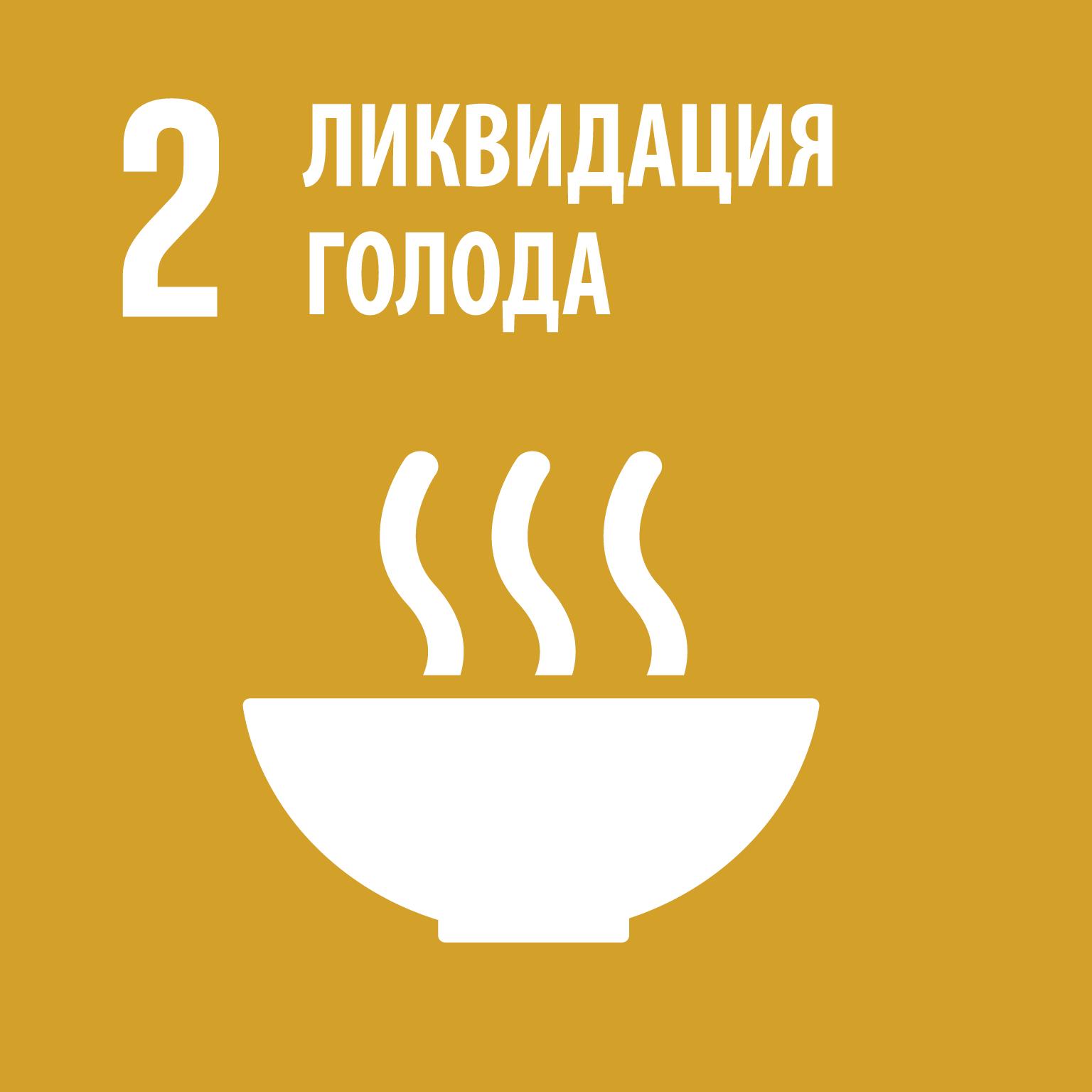 R_SDG_individual_RGB-2