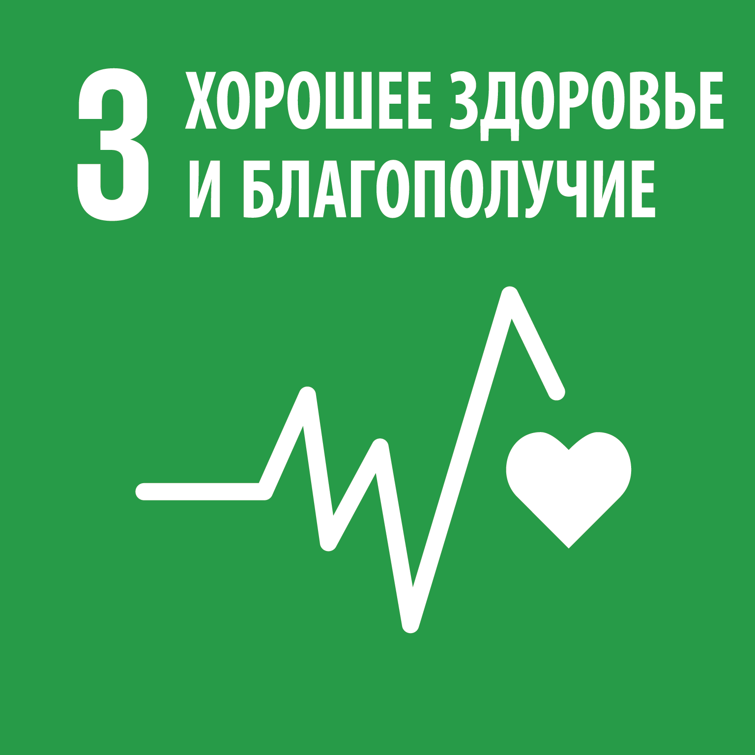 R_SDG_individual_RGB-3