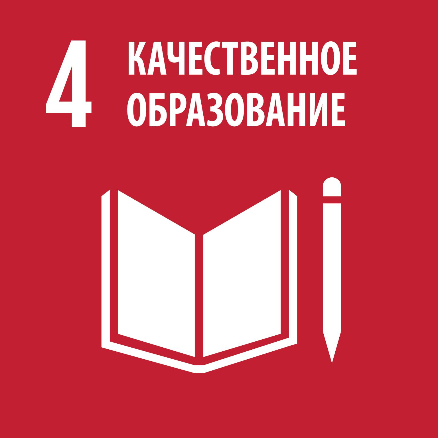 R_SDG_individual_RGB-4